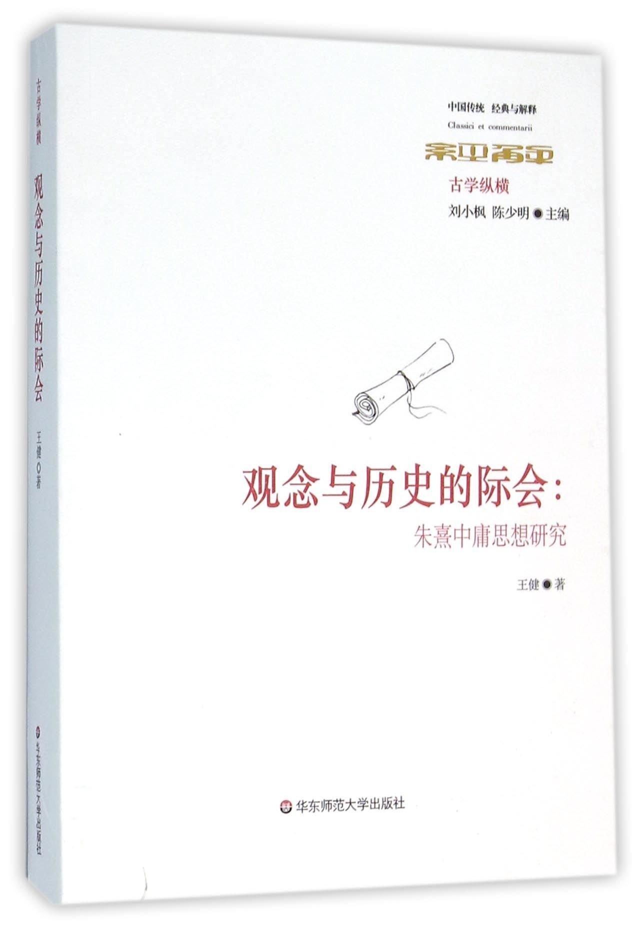 观念与历史的际会朱熹中庸思想研究(古学纵横)/中国传统经典与解释 PDF