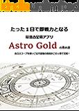 たった1日で即戦力となる西洋占星術アプリ「AstroGold」の教科書: ホロスコープを使いこなす最強の技術がこの一冊で完結!