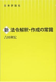 立法の中枢 知られざる官庁 新内...