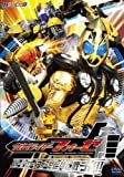 Masked Rider Fourze - Vol.2 [Japan DVD] DSTD-3448