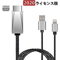 【2020ライセンス版】HDMI変換 ケーブル【テレビ プロジェクター モニター】接続アダプタ iPhone/iPad/iPodをテレビ出力 Digital AVアダプター HD 1080P スマホ 高解像度 操作不要 ゲーム TV視聴 iPhone 7/7Plus/8 plus/X/XS/XS Max/XR/11 Pro/11Pro Max(iOS11 iOS12 IOS13)に対応 (silver)