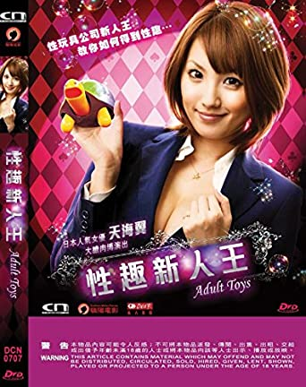 dvd Adult trade movie