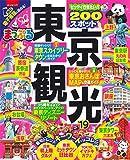 まっぷる 東京観光'19 (マップルマガジン 関東 9)