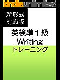 英検準1級Writingトレーニング