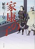 家康の子 (中公文庫)