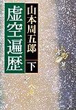 虚空遍歴 (下巻) (新潮文庫)