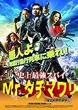 [DVD]史上最強スパイMr.タチマワリ!~爆笑世界珍道中~