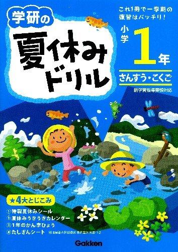 小学1年 (学研の夏休みドリル)