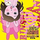 TVアニメ「臨死!! 江古田ちゃん」エンディングテーマ曲・第3話