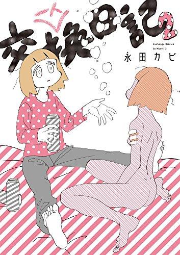 一人交換日記 2 (ビッグコミックススペシャル)