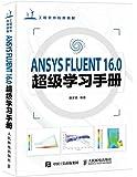 ANSYS FLUENT 16.0超级学习手册(附光盘)