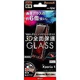 レイ・アウト Xperia 1 ガラスフィルム 防埃 3D 10H アルミノシリケート 全面保護 光沢/ブラック RF-RXP1RFG/BCB