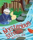 The Mysterious Stream: a Korean folktale