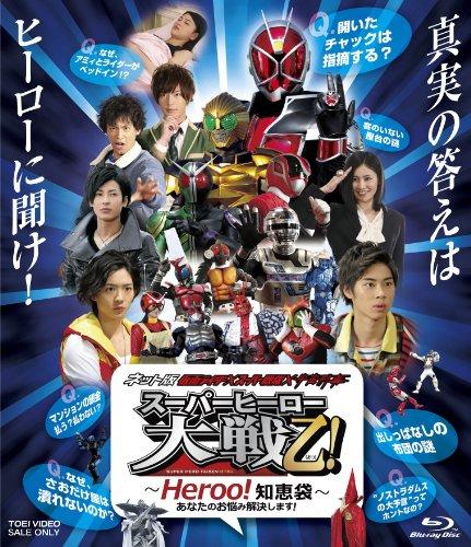 Net Ban Kamen Rider X Super Sentai X Uchu Keiji Super Hero Taisen Otsu! - Heroo! Chiebukuro Anata no Onayami Kaiketsu Shimasu!