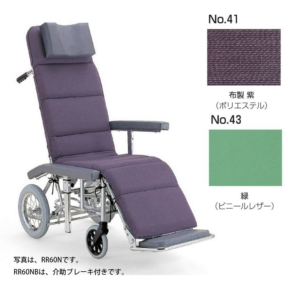 カワムラサイクル車いす◆RR60NB(介助ブレーキ付)◆ (緑)   B007OQAK76