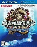 Mahjong Fight Club: Shinsei Zenkoku Taisen Han [Japan Import]