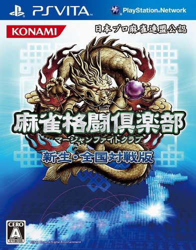 Mahjong Fight Club: Shinsei Zenkoku Taisen Han [Japan Import]