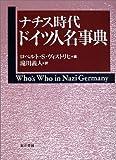 ナチス時代 ドイツ人名事典