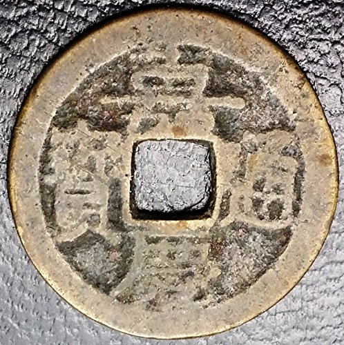 Unbranded CHINA NO DATE (1796 1820) 1 CASH COIN