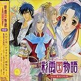 Drama CD by Saiunkoku Monogatari-Vol. 2 Ougonno (2005-12-27)