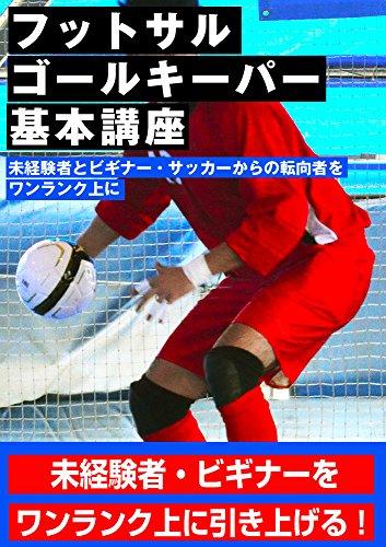 futtosaru goru kiipaa kihonkouza: mikeikensya to biginaa sakkaa karano tenkousya wo wan ranku ue ni (miragure syuppann) (Japanese Edition)