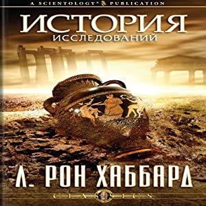 History of Research & Investigation: Russian Edition Audiobook