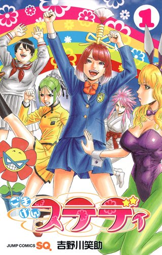 Gokigen Steady 1 (Jump Comics) (2012) ISBN: 4088705084 [Japanese Import]