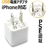 【GOODGOODS正規品・正規輸入代理店】AC充電器・コンセント・電源アダプタ ・USB AC アダブター(PSE認証済み)【I08白】【キューブボディ】iPod/iPhone5/4S/4/3GS/3G 対応
