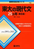 東大の現代文25カ年[第8版] (難関校過去問シリーズ)
