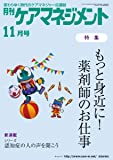 月刊ケアマネジメント2019年11月号【特集】もっと身近に! 薬剤師のお仕事