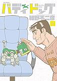 バディドッグ(6) (ビッグコミックス)