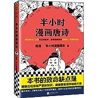 半小时漫画唐诗 陈磊(笔名:二混子)全新作品,继《半小时漫画中国史》《半小时漫画世界史》推出的又一科普大作!