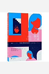 Eleanor Oliphant Is Completely Fine (Chinese Edition) Paperback