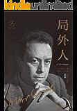 局外人(诺贝尔文学奖60周年纪念版!权威名家译本!国际摄影大师优素福•卡什作品封面!)
