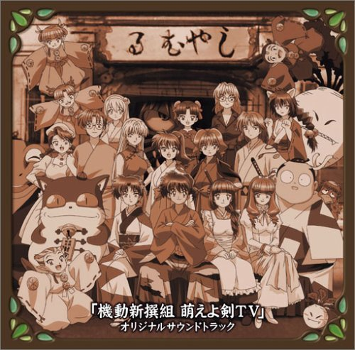 Kidou Shinsengumi Moeyo Ken TV by Soundtrack (2005-09-21)
