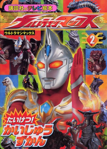 Ultraman Max (2) (TV picture book of Kodansha (1357)) (2005) ISBN: 4063443574 [Japanese Import]