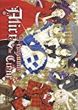 Alice au royaume de Cœur Vol.6