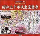 古地図・現代図で歩く昭和30年代東京散歩