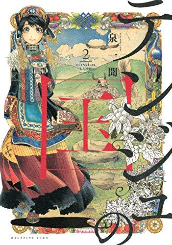 テンジュの国(2) (KCデラックス 週刊少年マガジン)