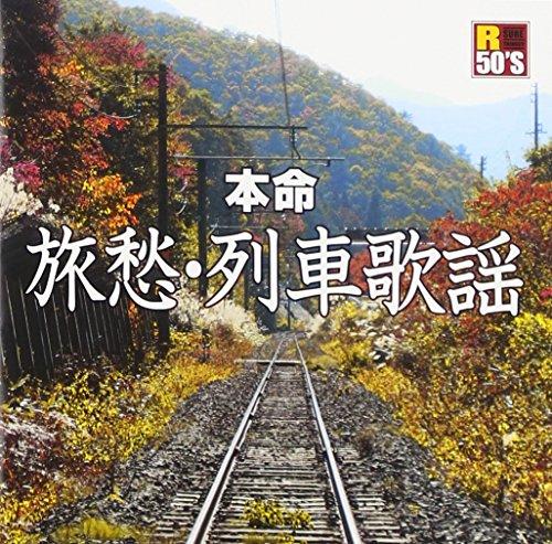R50`s本命旅愁・列車歌謡