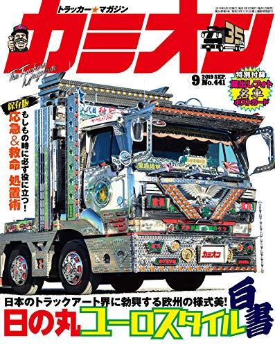 カミオン 最新号 表紙画像