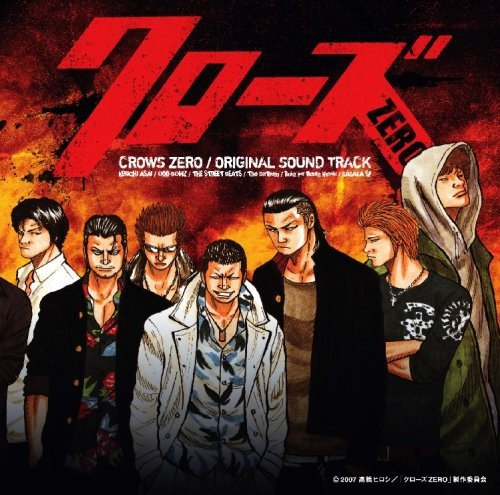 Crows Zero, Original Sound Track