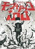 Mobusaiko 100 1 (Shonen Sunday Comics back)