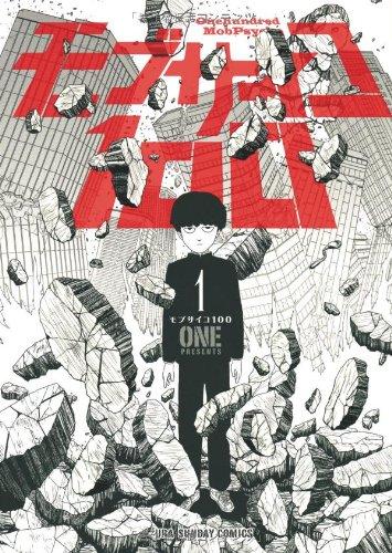 モブサイコ100 1 (裏少年サンデーコミックス)