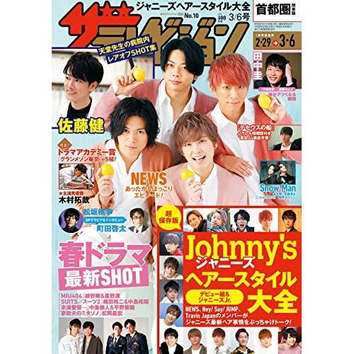 ザテレビジョン 2020年 3/6号 表紙画像