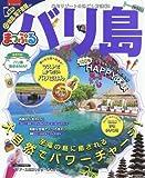 まっぷる バリ島'18 (マップルマガジン 海外)