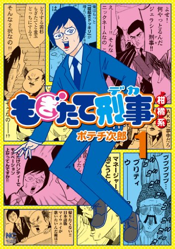 もぎたて刑事柑橘系 1