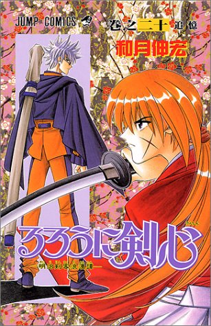 るろうに剣心 20 (ジャンプコミックス)