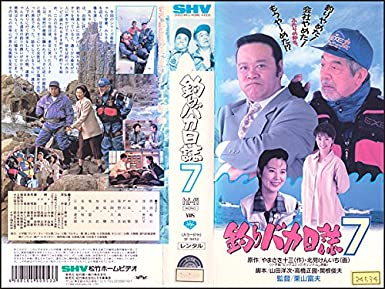Amazon.co.jp: 釣りバカ日誌7 [...