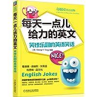 每天一点儿给力的英文:笑惨乐翻的英语笑话